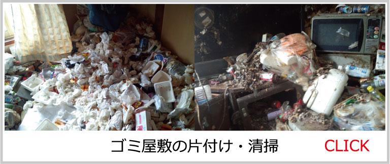 北海道 ゴミ屋敷